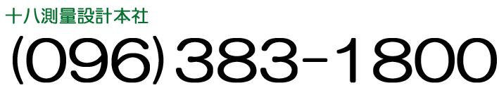 096-383-1800
