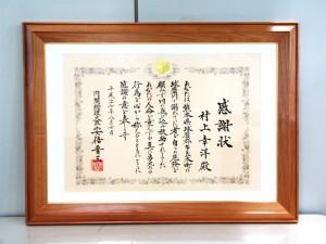 20151105_kansyajou