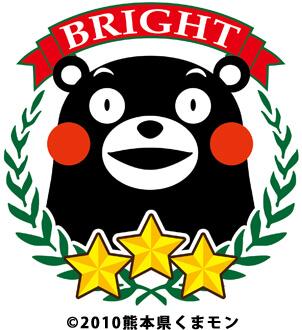 熊本県労働雇用課 ブライト企業シンボルマーク (c)2010熊本県くまモン
